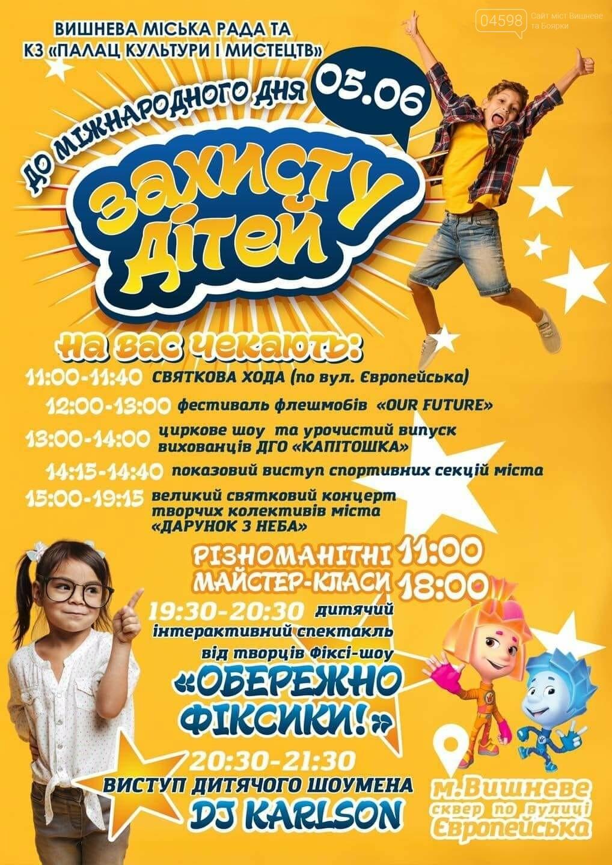 Циркове шоу та цікаві майстер-класи: як у Вишневому святкуватимуть День Захисту дітей, фото-1