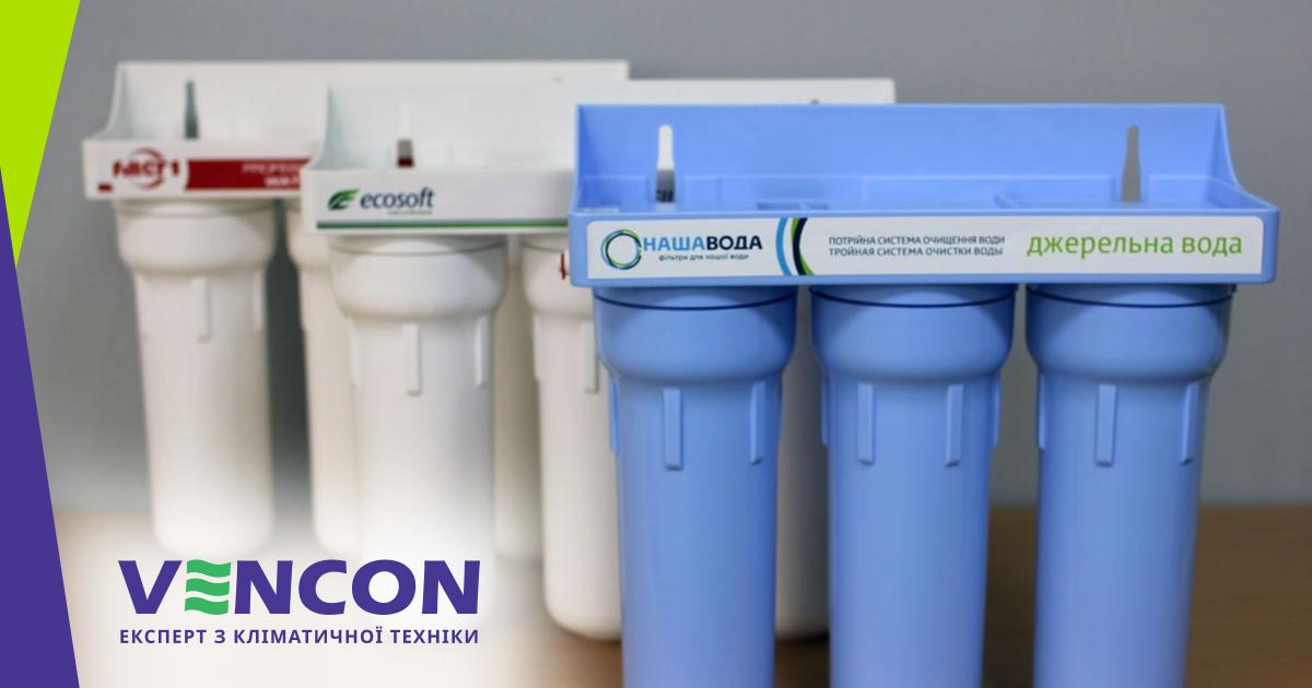 Какой фильтр для воды лучше для дома? Выбор фильтра для домашнего пользования, фото-1