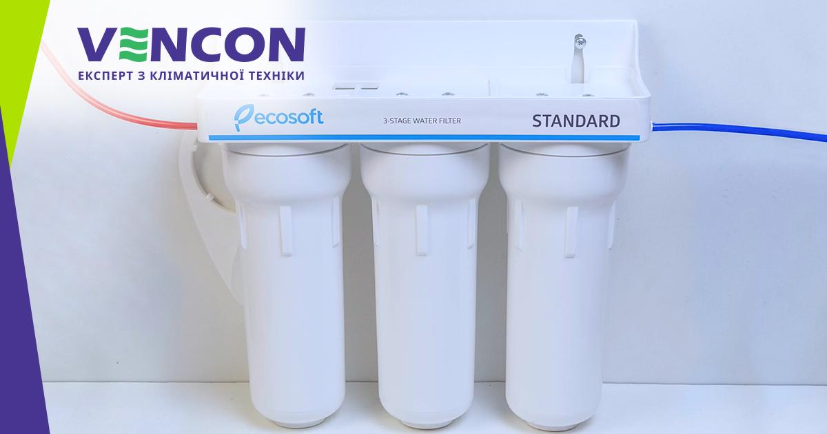Какой фильтр для воды лучше для дома? Выбор фильтра для домашнего пользования, фото-3