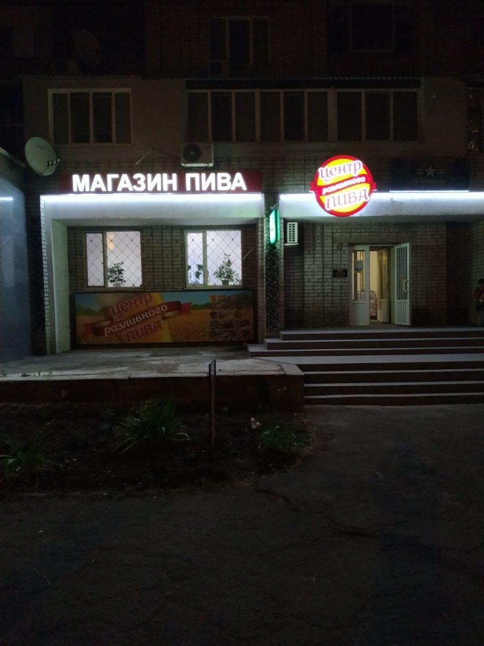 Помічник для мандрівників - гід по Бердянську!, фото-97
